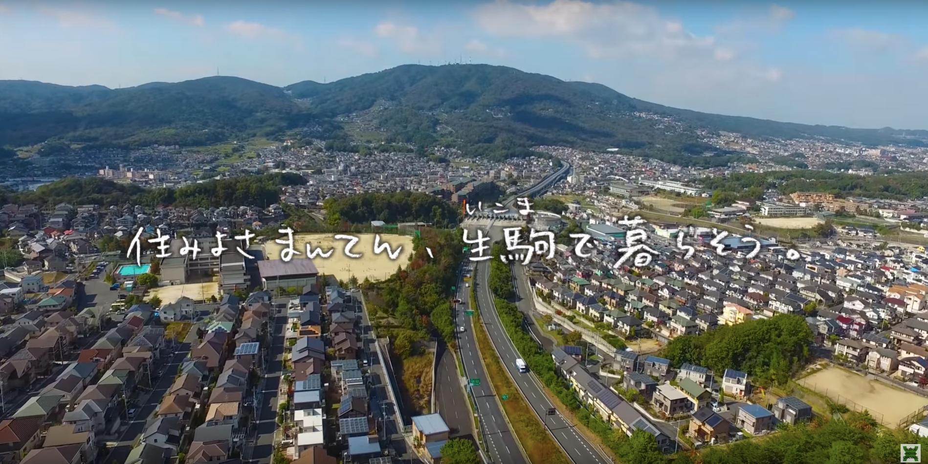 生駒市の転入促進をイメージしたPR動画の空撮を担当 | 8DRONE8